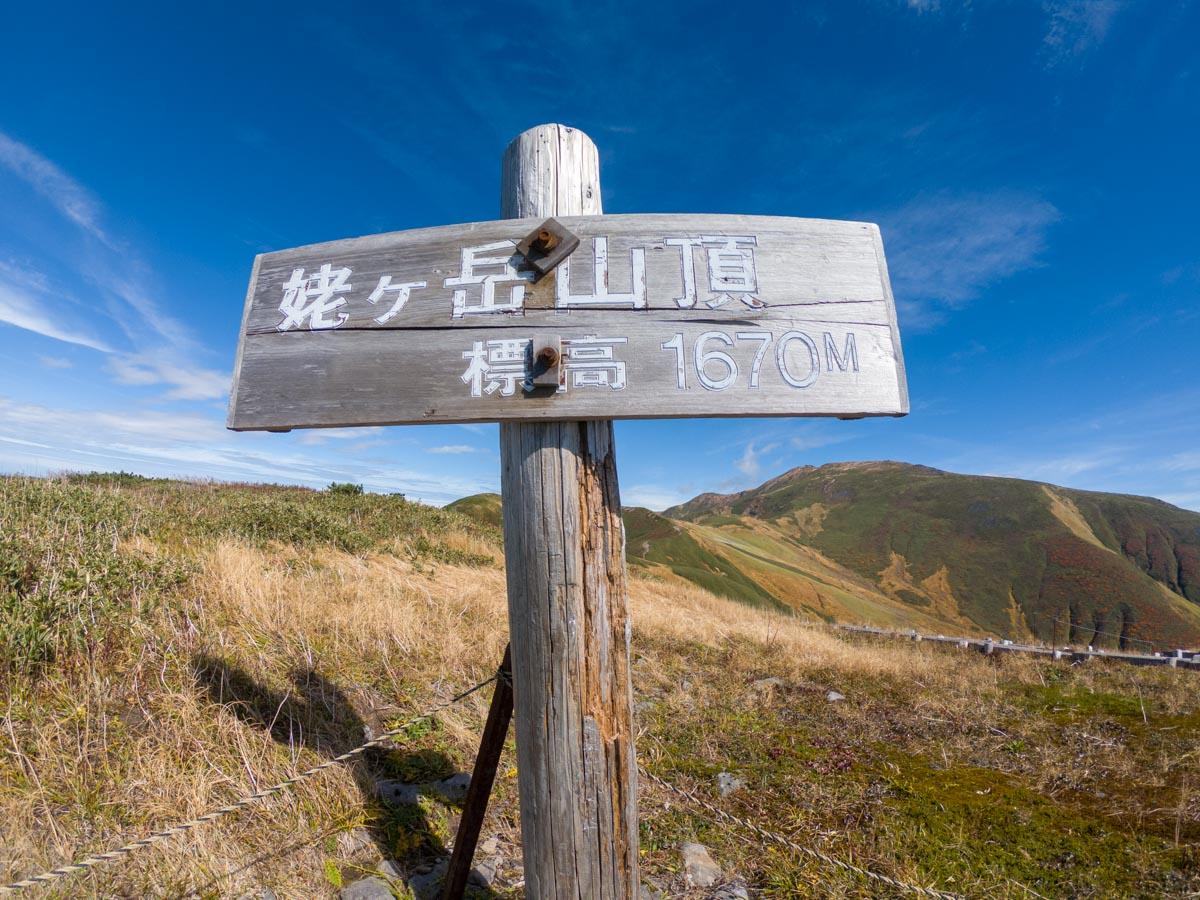 Mt. Gassan thumbnails No.6