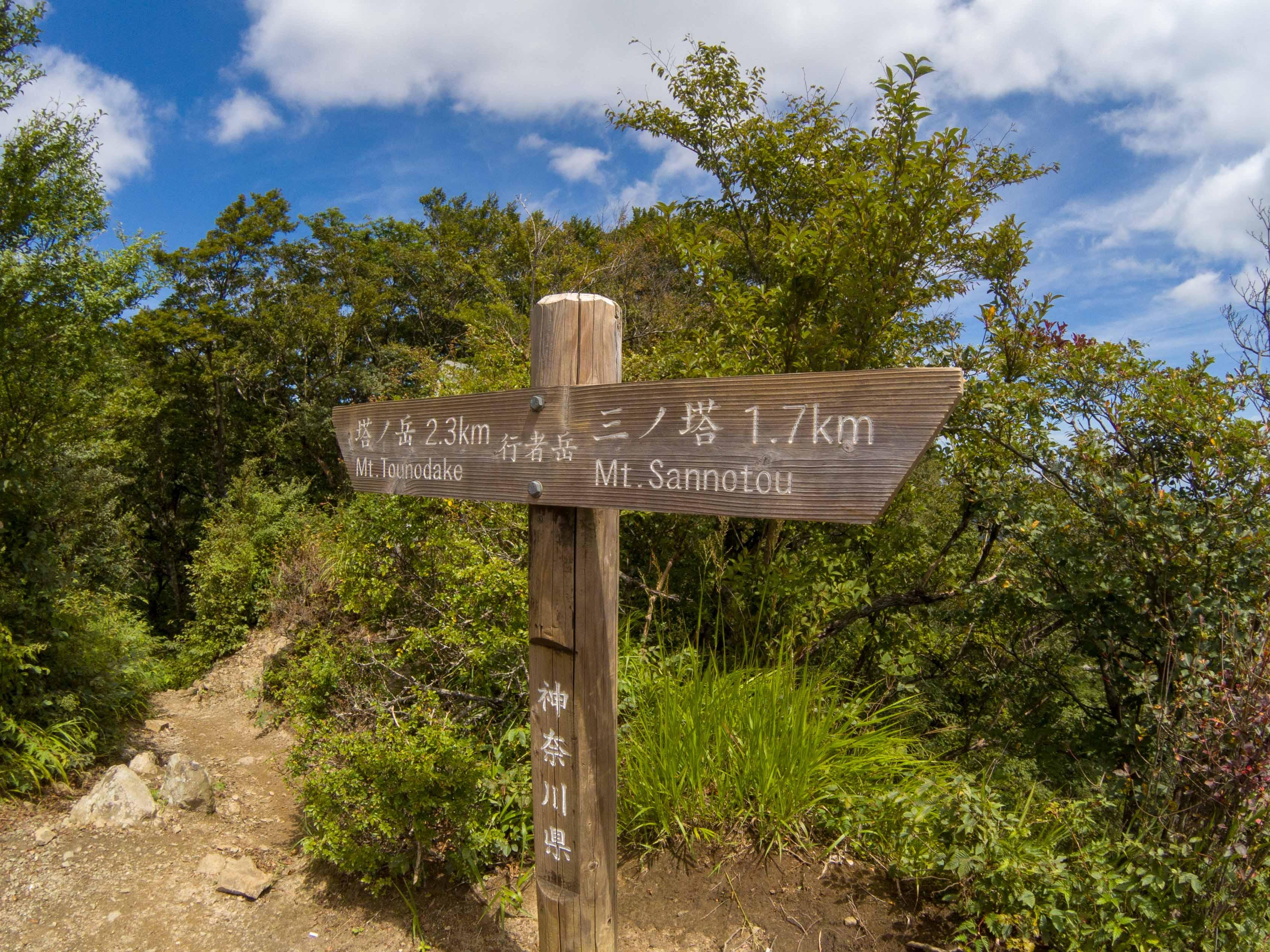 Mt. Sannoto-Tonodake-Nabewari thumbnails No.16