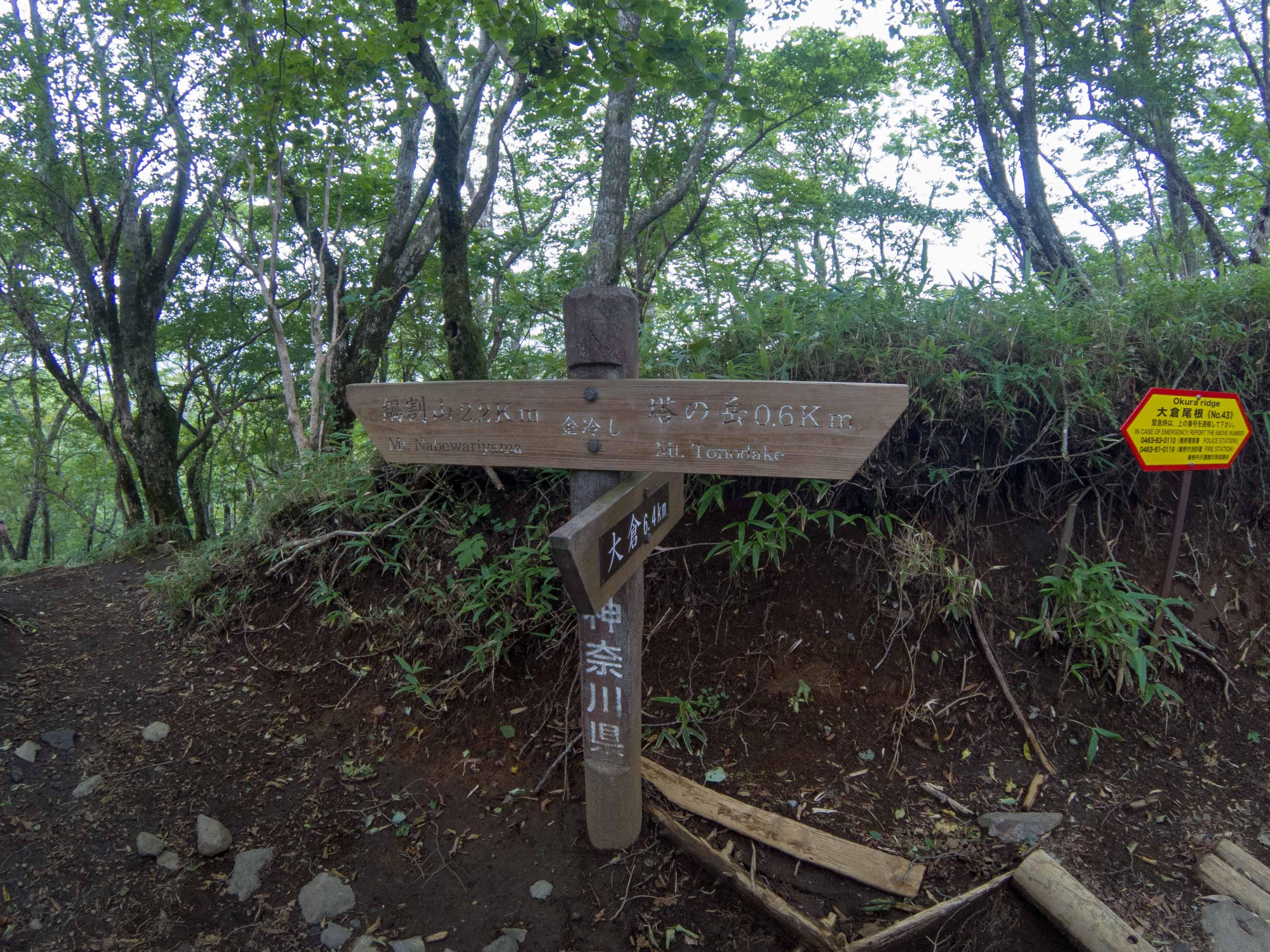 Mt. Sannoto-Tonodake-Nabewari thumbnails No.22
