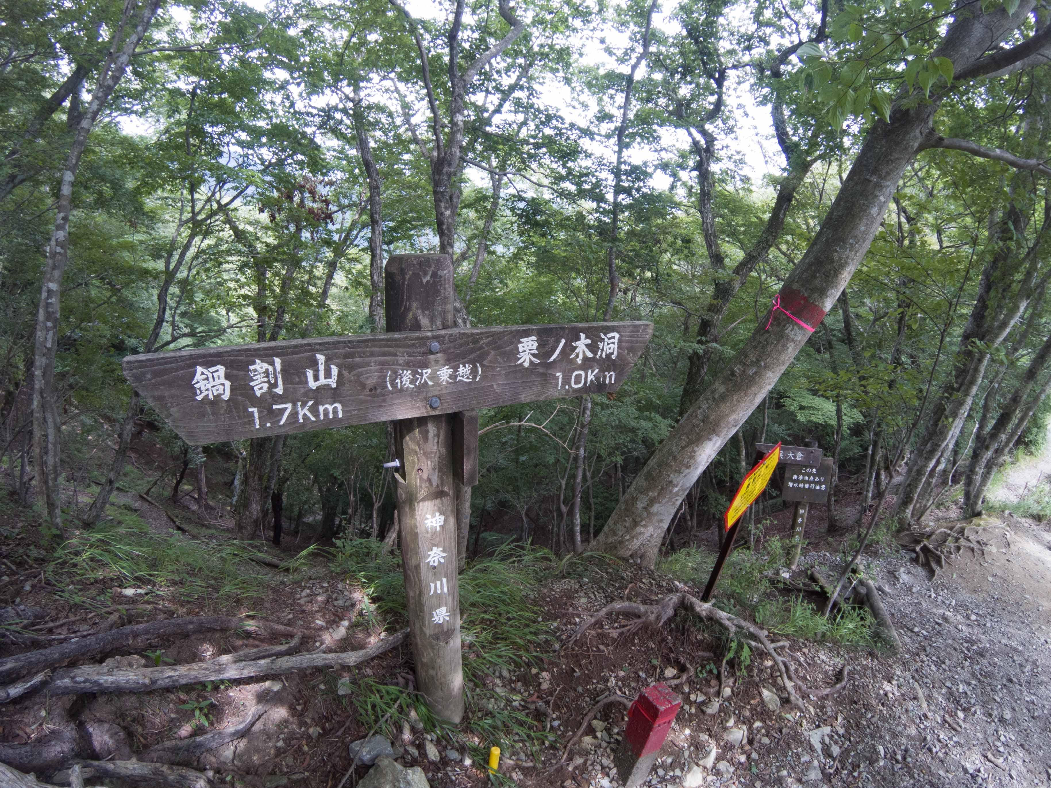 Mt. Sannoto-Tonodake-Nabewari thumbnails No.25